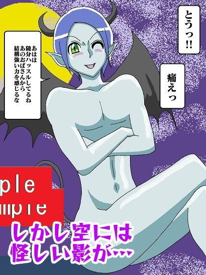 少年淫魔のお仕事♪ダンチヅウーマン討伐編!!