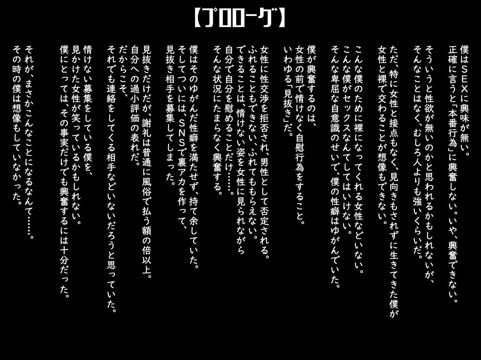 ぶっかけ見抜きガール〜水泳部JK編〜