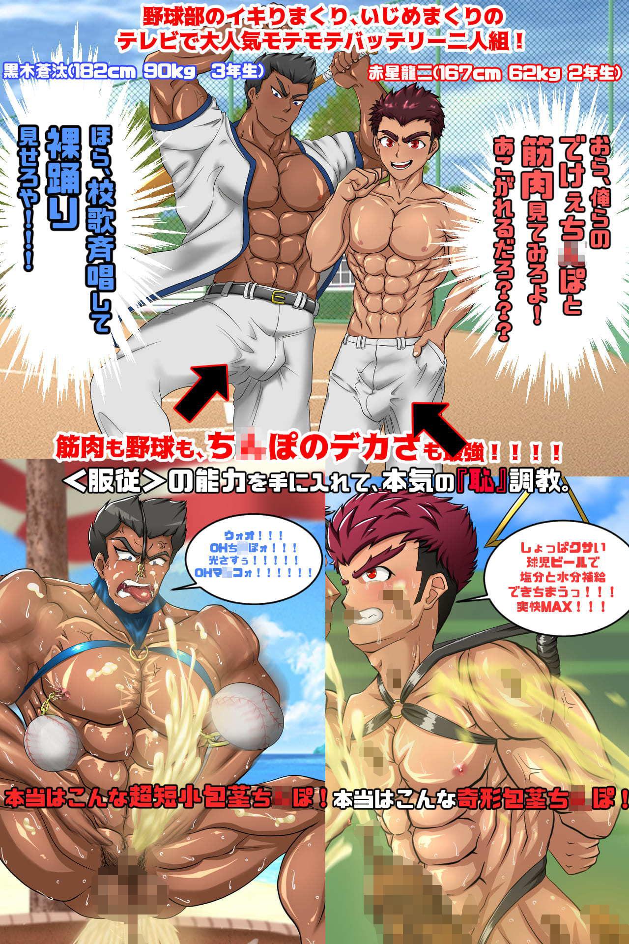 ムキムキ野球部の俺らが恥辱攻めなんかでぶりぶり性処理便器になるわけねぇ!