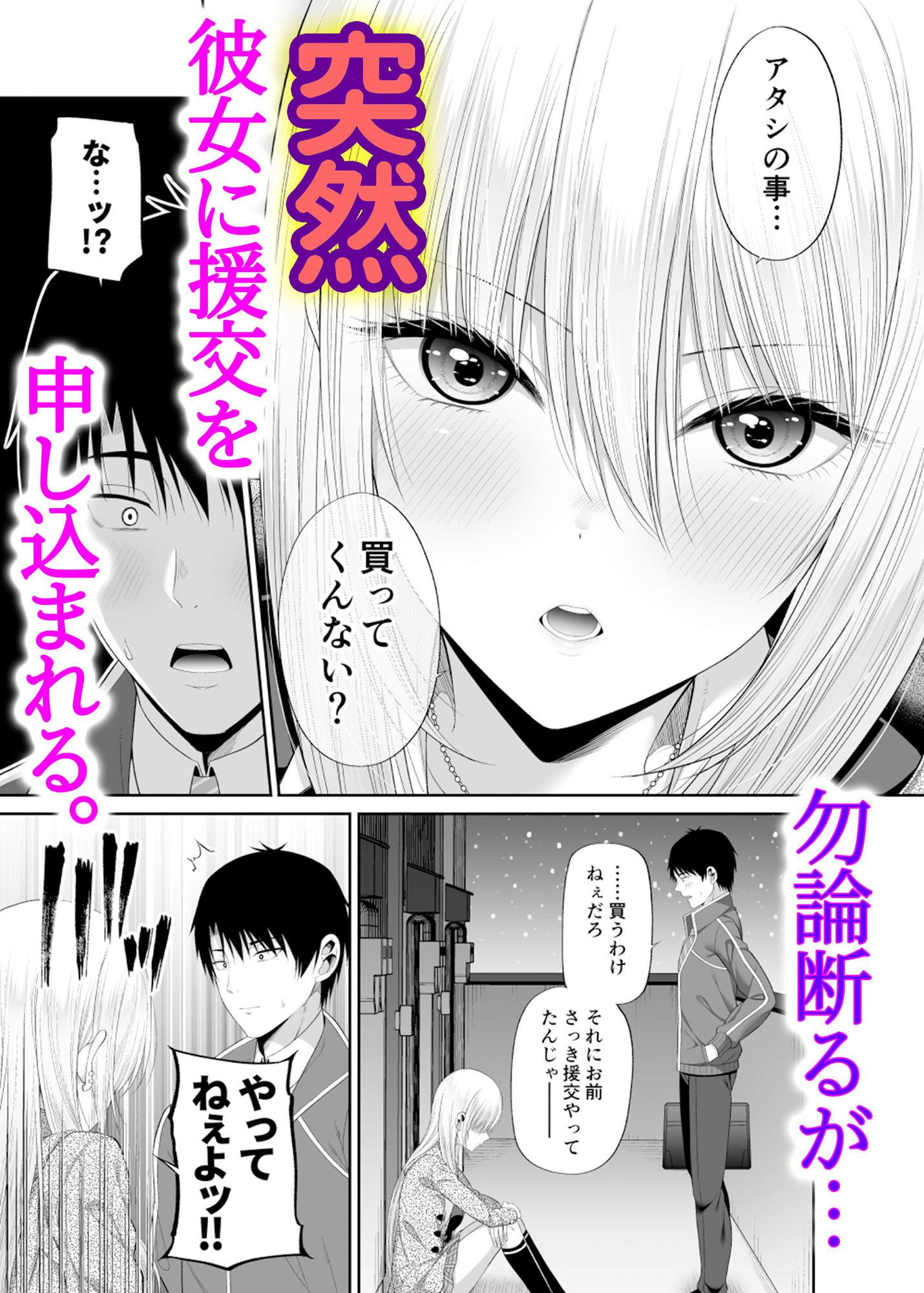 円交拗女の課外授業【モーションコミック】