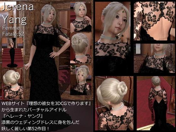 ♪『理想の彼女を3DCGで作ります』から生まれたバーチャルアイドル「Jerena Yang(ヘレーナ・ヤング)」の52th写真集:Femme fatale 52(ファム・ファタール52:運命の女性)