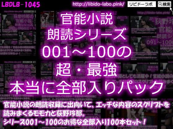 【△3000】モモカ&荻野玲那は声優としても活躍中!官能小説の朗読収録に出向いて、エッチな内容のスクリプトを読みまくる彼女。シリーズ001〜100の最強全部入り100本セット!
