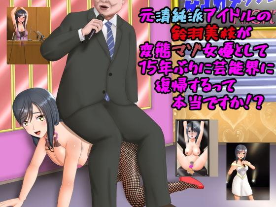 【イヴ 同人】元清純派アイドルの鈴羽美枝が変態マゾ女優として15年ぶりに芸能界に復帰するって本当ですか!?