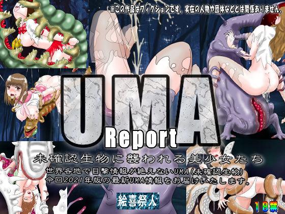 UMA Report 未確認生物に襲われる美少女たち