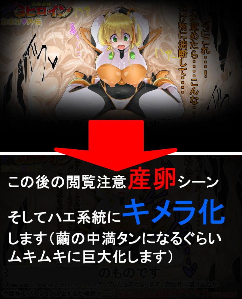 寄生合体〜悪堕ちGヒロイン〜外伝IFストーリー〜