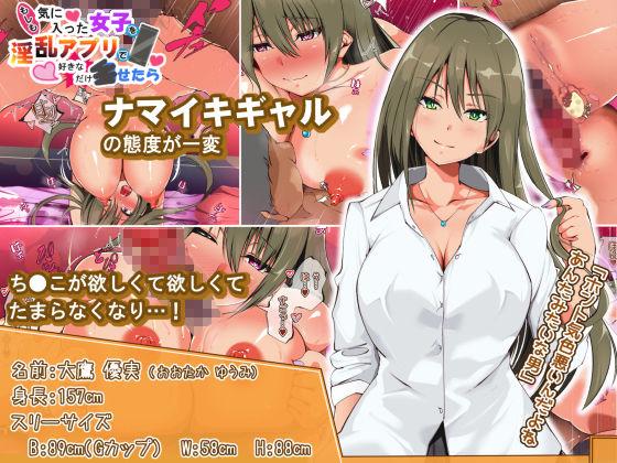 サンプル画像1:もしも気に入った女子を淫乱アプリで好きなだけ犯せたら(雨ふりキャンバス) [d_195355]