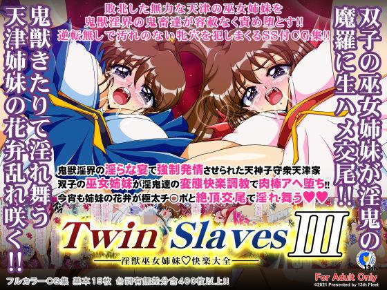 【淫獣聖戦 同人】TwinSlaves3~淫獣巫女姉妹快楽大全~