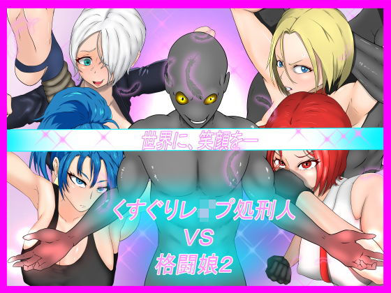 【KOF 同人】くすぐりレ●プ処刑人vs格闘娘2