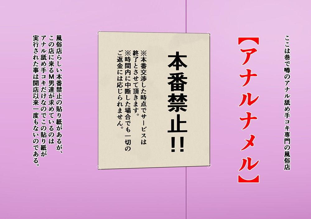 アナル舐め手コキ専門風俗店【アナルナメル】ご奉仕好き美少女エルフ編