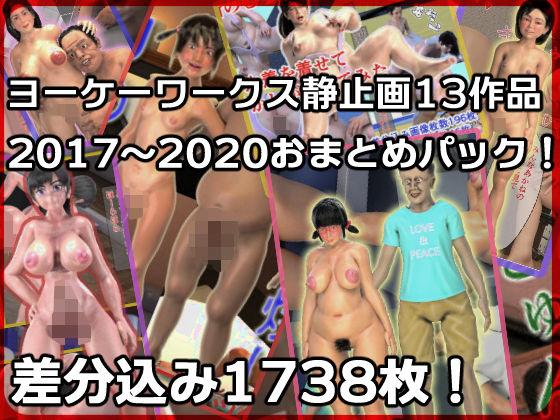 ヨーケーワークス静止画13作品2017〜2020おまとめパック!差分込み1738枚!