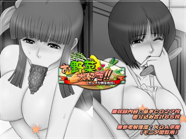 お野菜Lovers!-お野菜Hアンソロジー-
