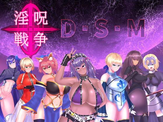 【Fate 同人】淫呪戦争D.S.M