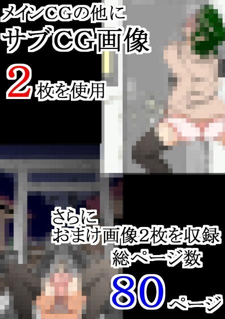 サンプル画像2:おじさんが深夜に女装してオナ散歩してきた。/2021年1月2日(ノス虎ダム男 on メルカトル図法) [d_196040]