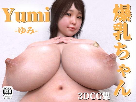 爆乳ちゃん-Yumi-