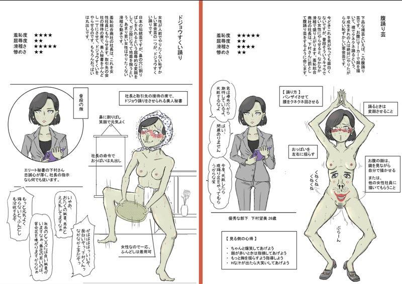 女の生き恥図鑑I