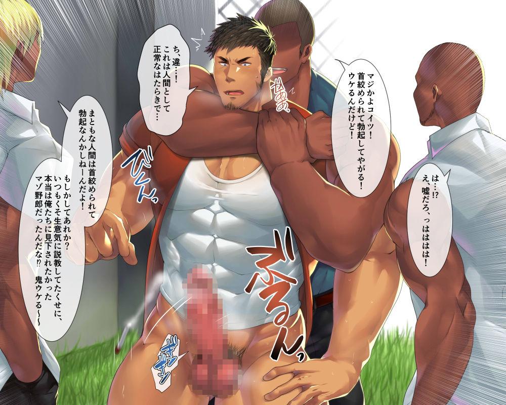 ガチムチ体育教師、恥辱のマゾ堕ち…!(+ENG)