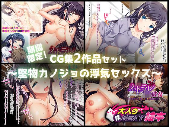 期間限定!CG集2作品セット 〜堅物カノジョの浮気セックス〜