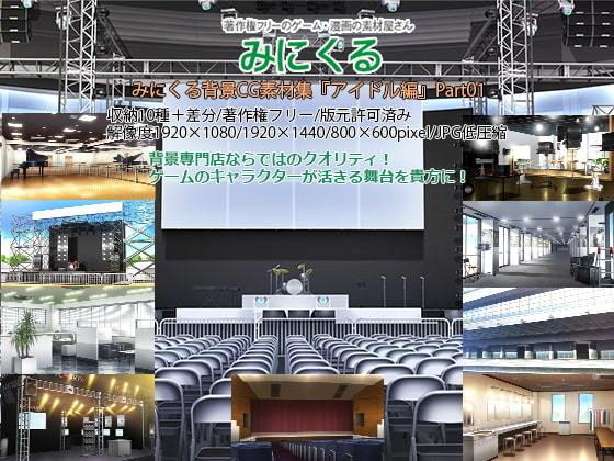 みにくる背景CG素材集『アイドル編』part01