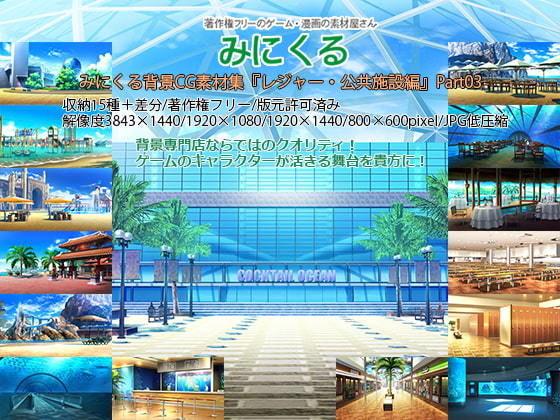 みにくる背景CG素材集『レジャー・公共施設編』part03