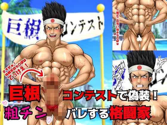 【KOF 同人】巨根コンテストで偽装!粗チンバレする格闘家