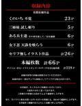 アイビスワークス・有償依頼作品集No.4