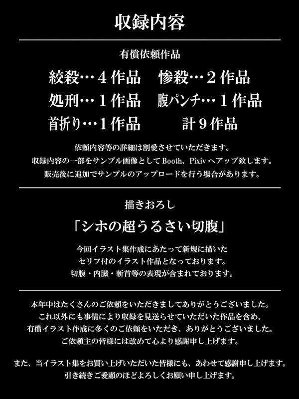 アイビスワークス・有償依頼作品集No.2