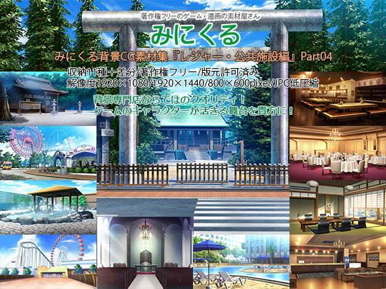 みにくる背景CG素材集『レジャー・公共施設編』part04
