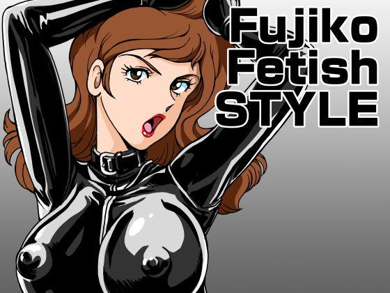 【ルパン三世 同人】FujikoFetishStyle