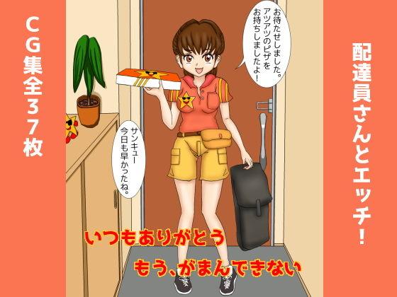 【レン 同人】配達員さんとエッチ!