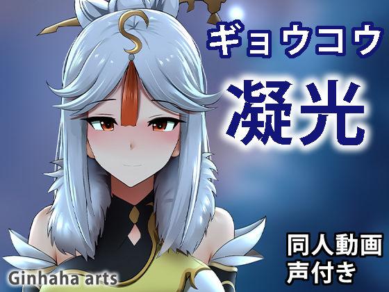 ギョウコウ - 同人動画 (ぎんハハ)
