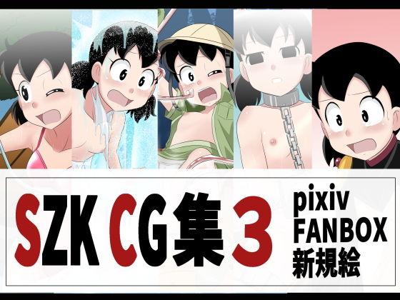 SZK CG集3