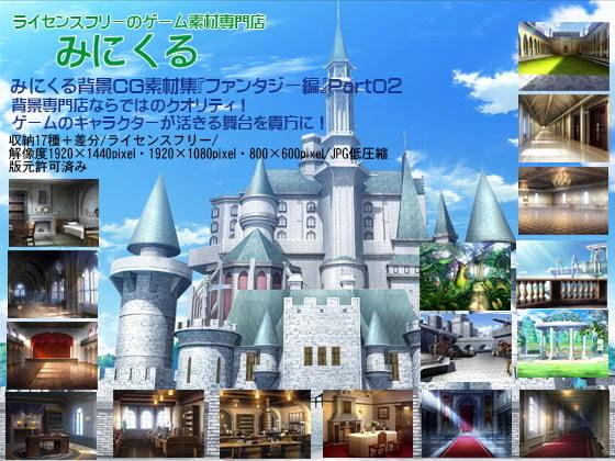 【リタ 同人】みにくる背景CG素材集『ファンタジー編』part02