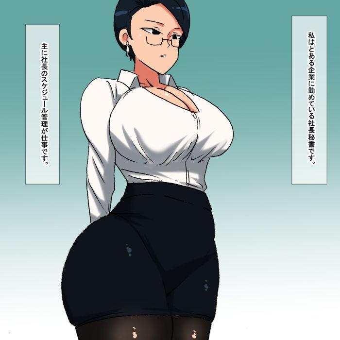 lo 眼鏡(めがね)をかけた社長秘書