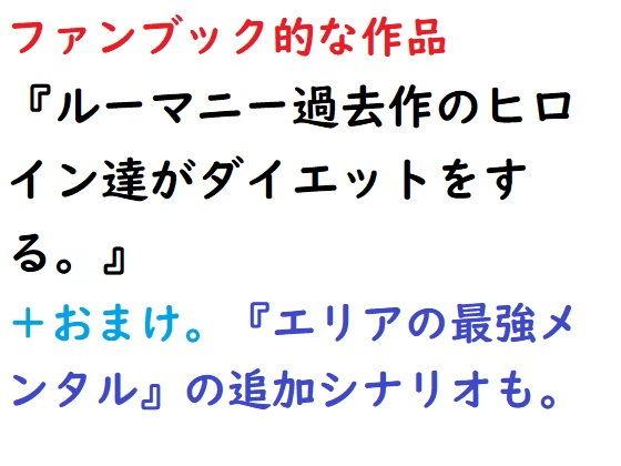 Fan Book〜ルーマニー過去作のヒロイン達がダイエットをする〜