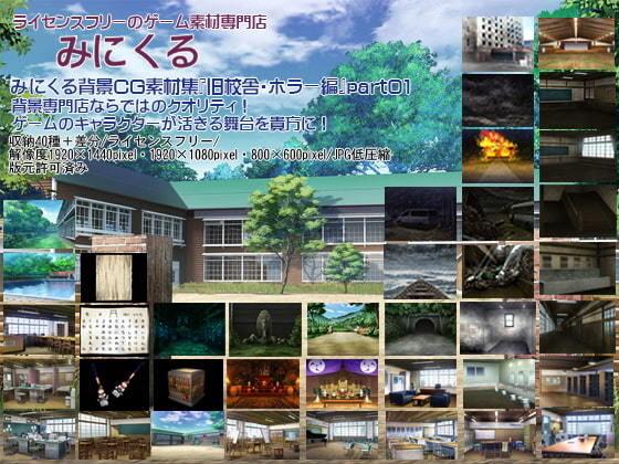 【レン 同人】みにくる背景CG素材集『旧校舎・ホラー編』part01
