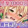 「感度1000倍」で異世界ハーレム!