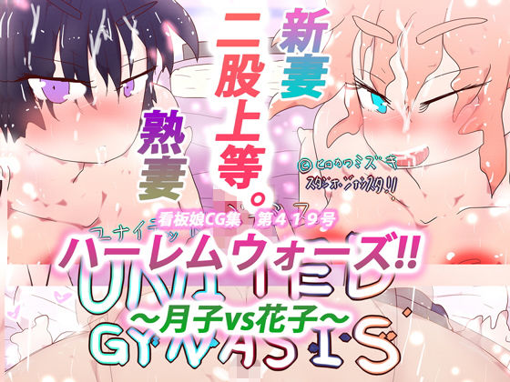 □新妻vs熟妻 ハーレムウォーズ!!〜月子vs花子〜