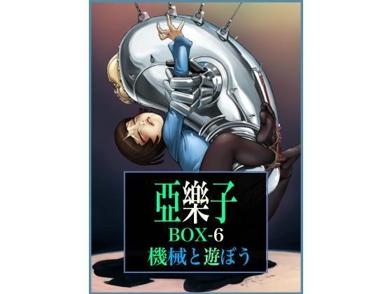 亞樂子BOX6 機械と遊ぼう