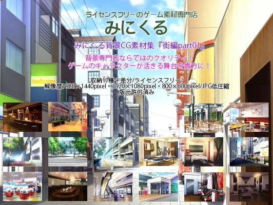 みにくる背景CG素材集『街編』part01