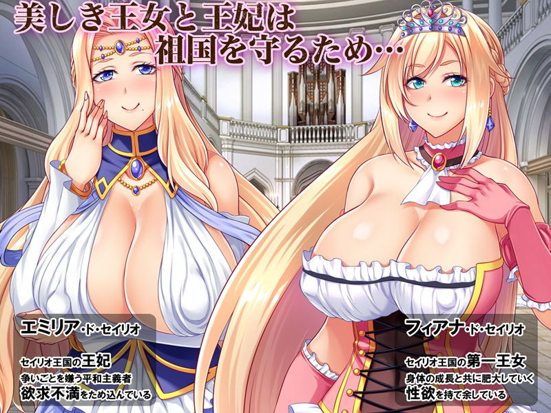 売国王姫〜堕落のメス豚母娘〜 前編のサンプル画像1