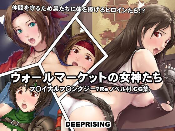 【ファイナルファンタジー 同人】ウォールマーケットの女神たち