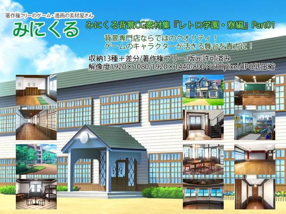 みにくる背景CG素材集『レトロ学園・寮編』part01