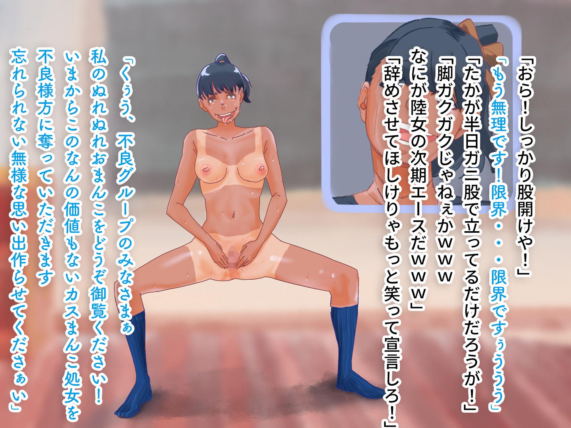 サンプル画像1:女子陸上部主将はド変態マゾメス犬に調教されました!!(ADACHIK) [d_199093]