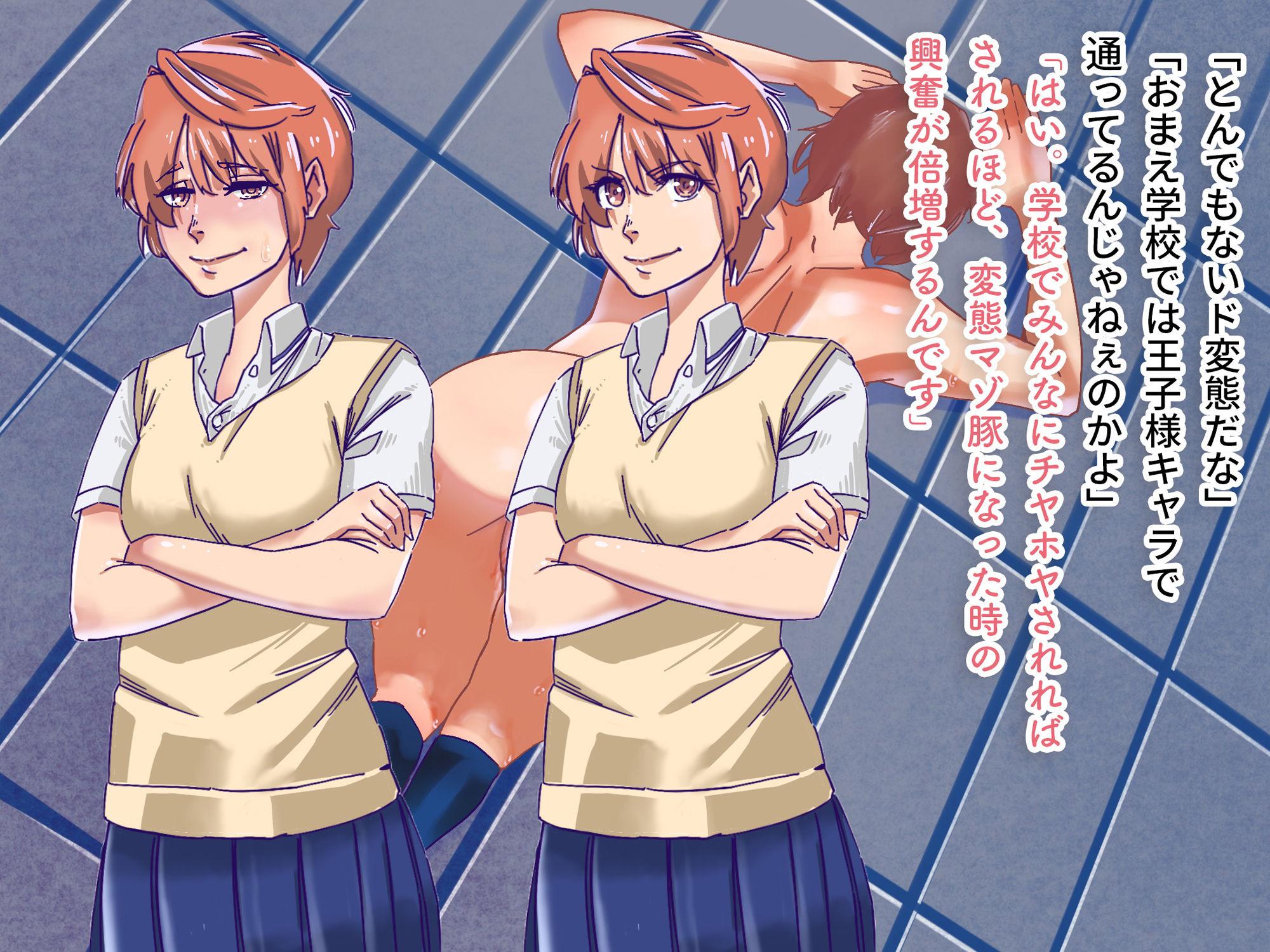 サンプル画像4:女子陸上部主将はド変態マゾメス犬に調教されました!!(ADACHIK) [d_199093]