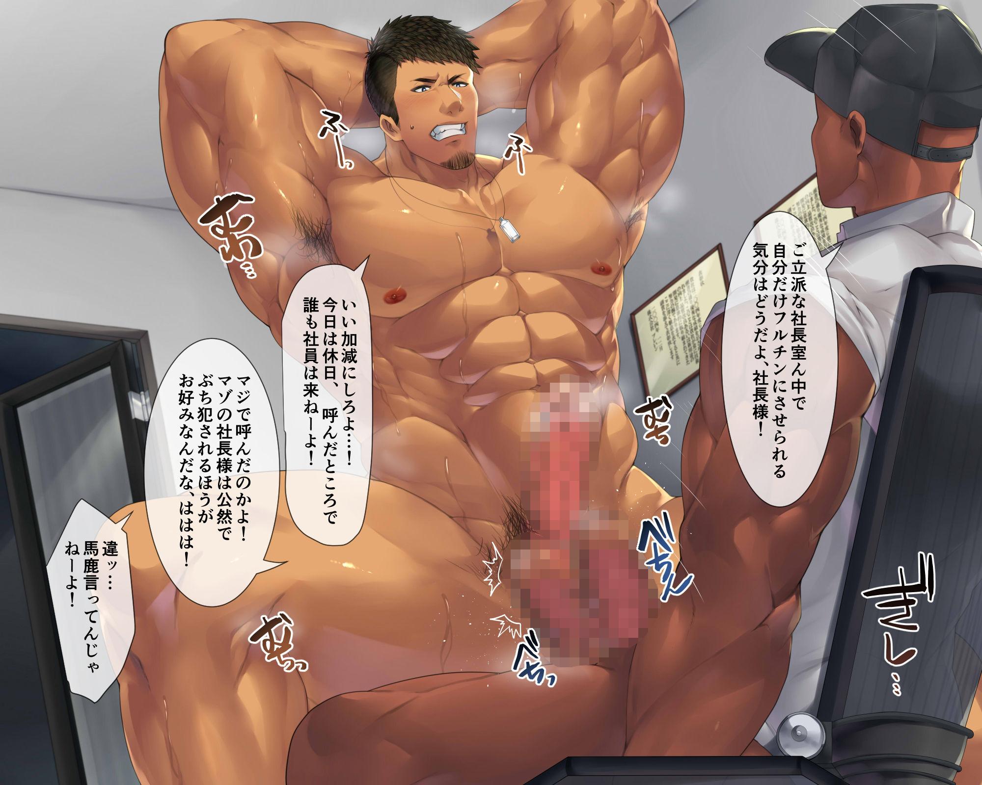 サンプル画像2:俺様系ドSマッチョ、屈辱のマゾ堕ち…!(+ENG)(たかおのがみ) [d_199205]