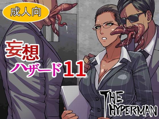 【バイオハザード 同人】妄想ハザード11