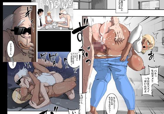 サンプル画像2:ヤンママと絶倫オヤジの無限ファック(ピエトロ) [d_199683]