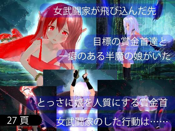サンプル画像0:鮮血の女武闘家(ざこきゃら堂) [d_199695]
