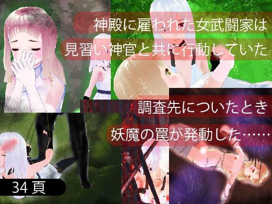 サンプル画像3:鮮血の女武闘家(ざこきゃら堂) [d_199695]
