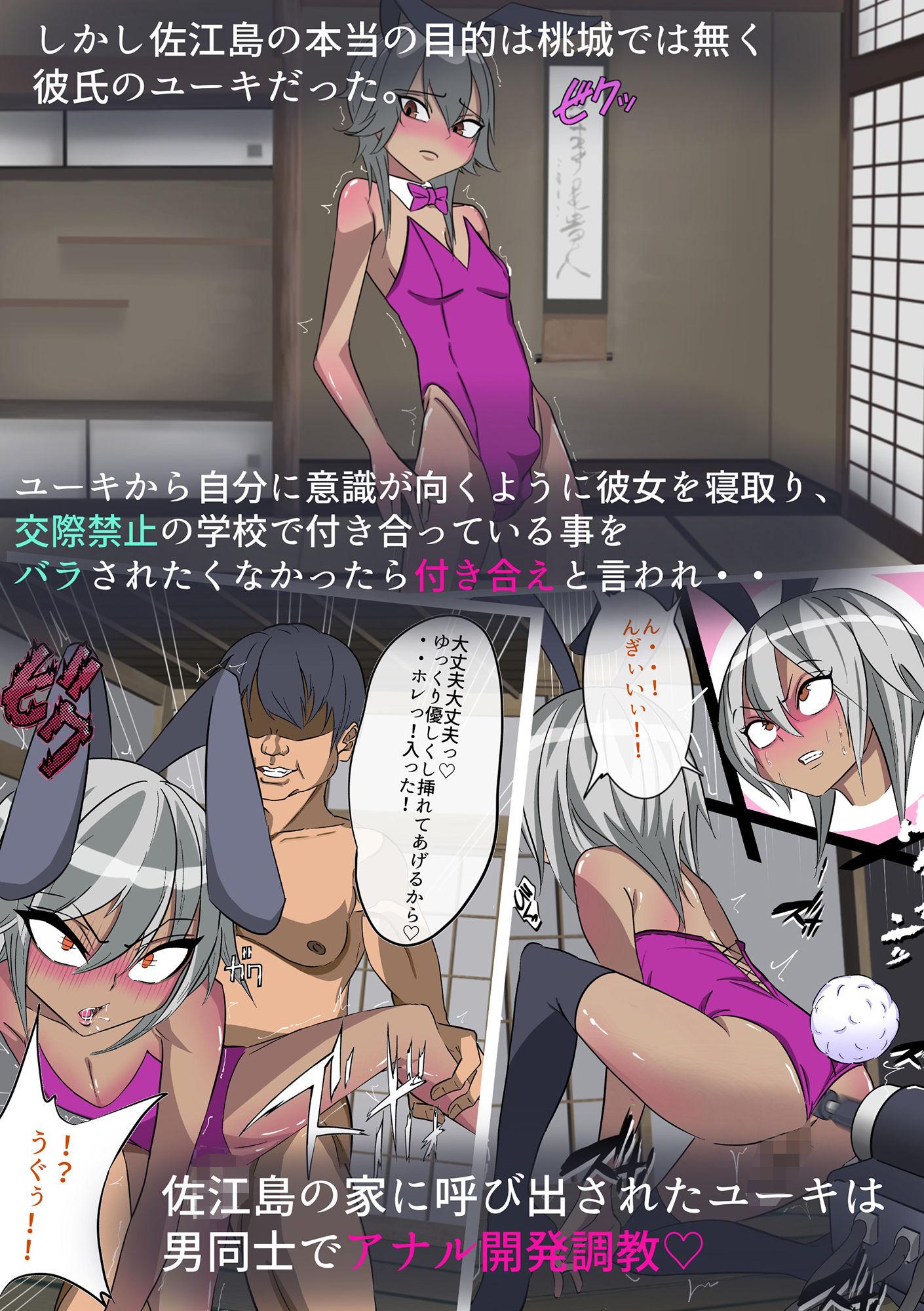 サンプル画像3:学園美男子 外伝2 褐色男の娘はクラスの陰キャに彼女を寝とられ、自分までメス堕ちさせられてしまった。(よもぎぱら) [d_199734]